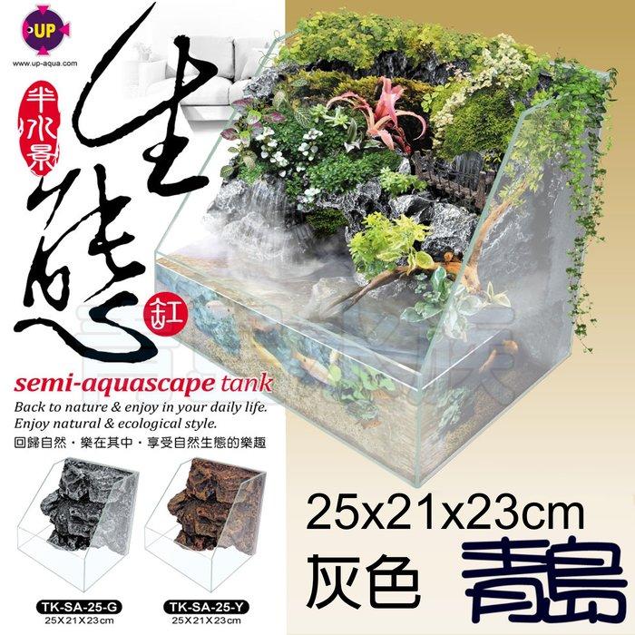 AA。。。青島水族。。。TK-SA-20-G台灣UP雅柏-半水景生態缸==(3D岩板)25*21*23cm/灰色
