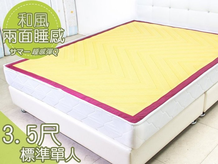 【DH】商品編號R061商品名稱和風兩面睡感迴力彈Q標準單人3.5尺床墊。備有現貨可參觀。主要地區免運費