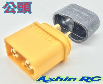 AMASS正品 公頭XT60插新品防滑 帶護殼
