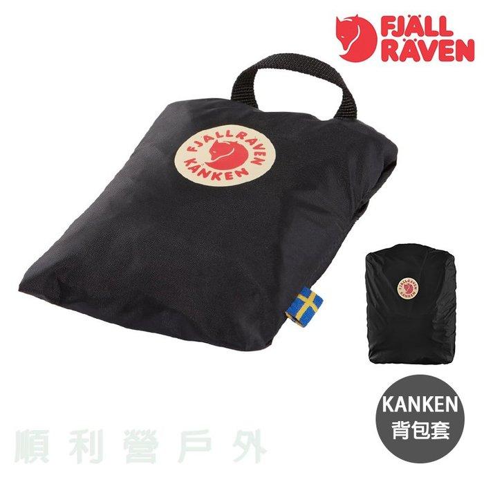瑞典 FJALLRAVEN KANKEN 背包套 黑色 防雨套 防水套 kanken專用 OUTDOOR NICE