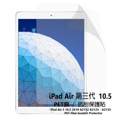iPad Air 第三代 10.5 A2152 A2123 A2153 PET軟膜 平板專用 亮面高清 抗刮 螢幕保護貼