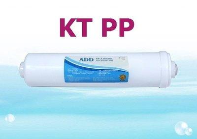 【水易購新竹店】ADD-PP/KT型 拋棄式棉質濾心《通過ISO國際品保認證》