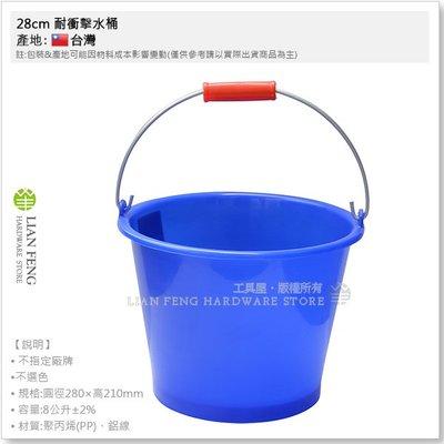 【工具屋】*含稅* 28cm 耐衝擊水桶 8公升 彈力塑膠水桶 塑膠桶 廚餘桶 洗碗桶 清潔洗車 手提水桶 工作桶 桶子