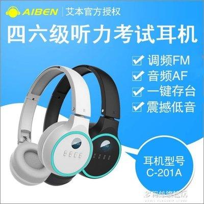 頭罩式耳機大學英語四六級聽力專用耳機大學生無線音頻AF調頻fm收音功能