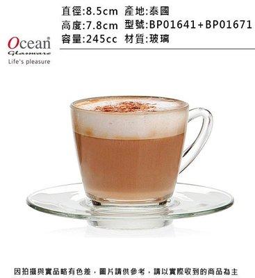 Ocean 肯亞卡布奇諾杯組 6入 咖啡杯 水杯 高腳杯 玻璃杯 果汁杯 連文餐飲家餐具 BP01641+BP01671