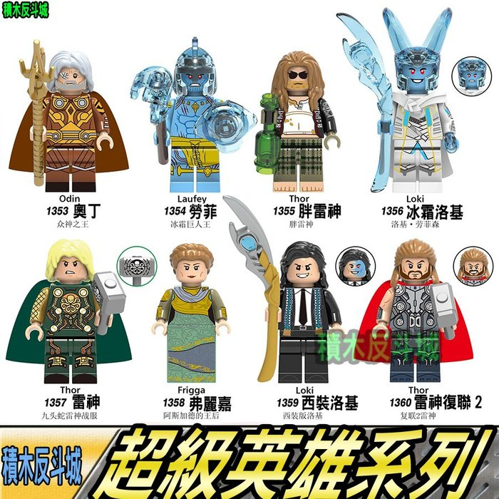 【積木反斗城】奧丁 洛基 雷神 勞菲 盧麗嘉 索爾 超級英雄 人偶 欣宏 X0269/相容 樂高 LEGO 積木