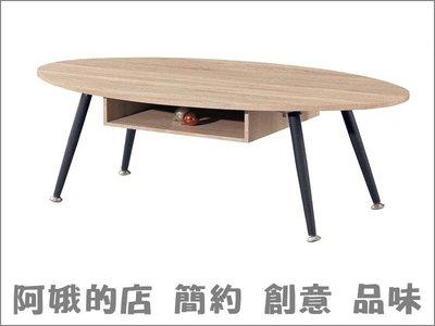 9304-155-3 橢圓大茶几(F-12)台北滿$5000免運費【阿娥的店】