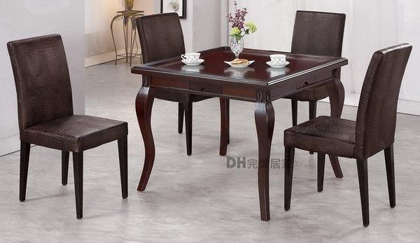 【DH】貨號G448-1《諾德》3.2尺實木餐桌/兩用麻將桌˙質感一流˙簡約設計˙主要地區免運
