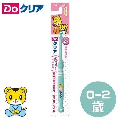 【seven 健康小舖 】【日本 三詩達 巧虎兒童牙刷-乳兒牙刷0-2歲(綠色)】產地德國