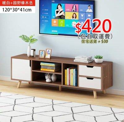 $420 - 電視櫃 +實木腿 (120 X 30 X 41cm高)簡約迷你客廳電視機櫃 地櫃 組合牆櫃 TV Cabinet