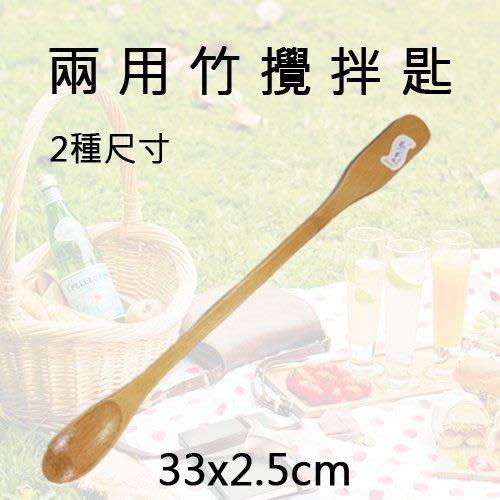【無敵餐具】兩用竹攪拌匙(33x2.5cm)竹製湯匙/咖啡攪拌匙/托盤 量多有折扣喔!【S0051】