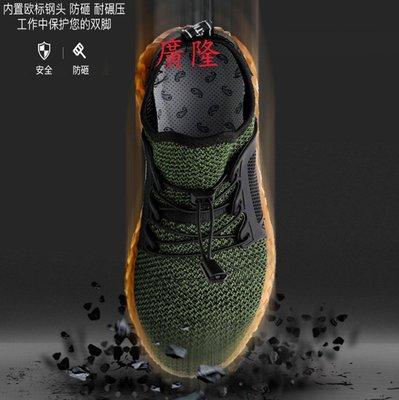 ~廣隆~促銷中 PPAP-88 QQ 凱夫拉底 防彈布 透氣鞋 防護鞋 勞保鞋 工作鞋 安全鞋 鋼頭鞋 防撞鞋 護腳鞋