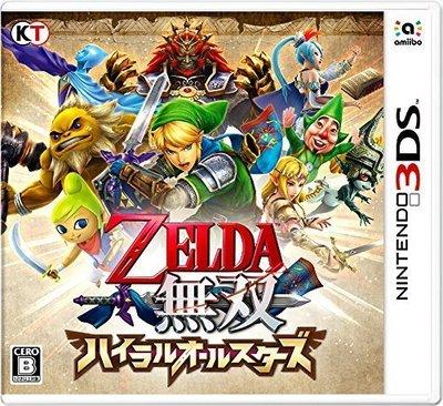 3DS卡帶-薩爾達無雙 海魯拉群星集結 日文版