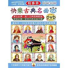 【KaiyiMusic】《貝多芬》快樂古典名曲-2A+動態樂譜DVD