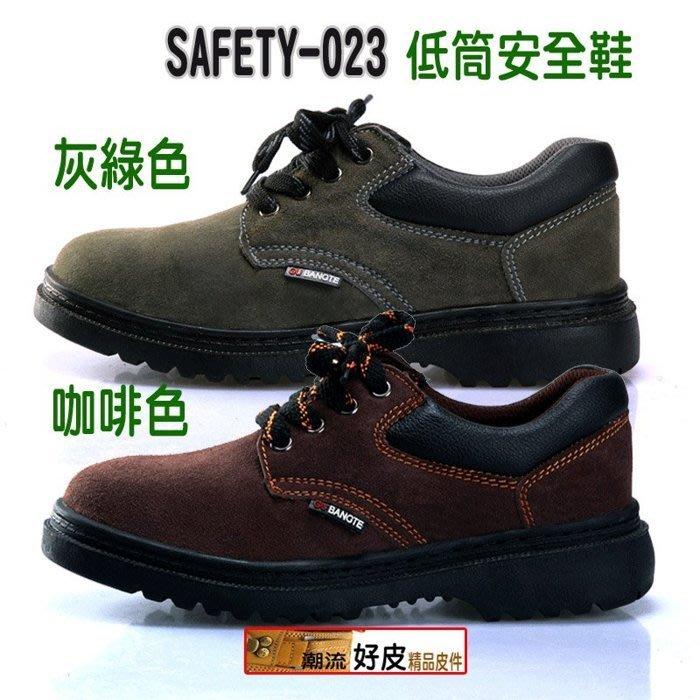 潮流好皮-SAFETY-023固邦盾低筒安全鞋 鋼頭鞋 防刺鞋男女尺碼35~46 頭等天然反絨牛皮手工打造工作鞋