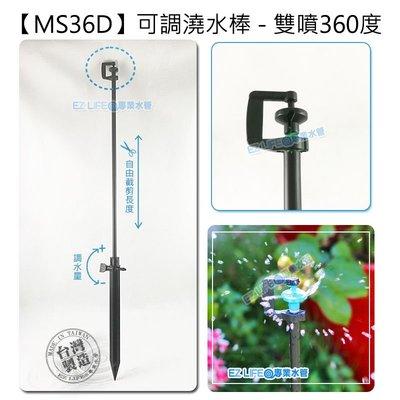 【EZ LIFE@專業水管】MS36D可調澆水棒360度,可調水量,可自由裁剪,免工具可固定,適用入水口為內徑4mm軟管