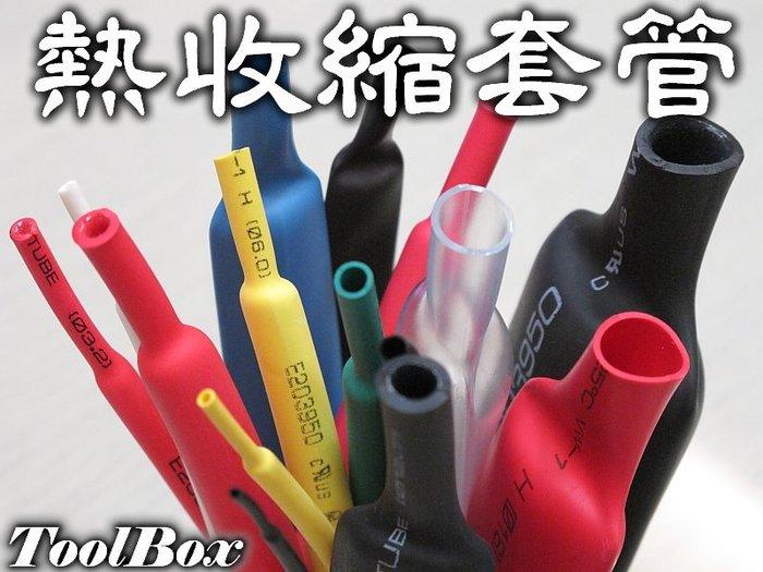 【ToolBox】國際大廠《Φ4mm黑色x200公尺》熱收縮套管/絕緣管/熱縮膜/熱縮管/熱縮套/防電套/熱縮膜/收縮膜