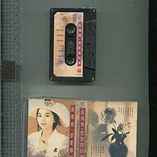 鳳飛飛   想要彈同調  百代唱片二手錄音帶 (缺歌詞 ) 1992年