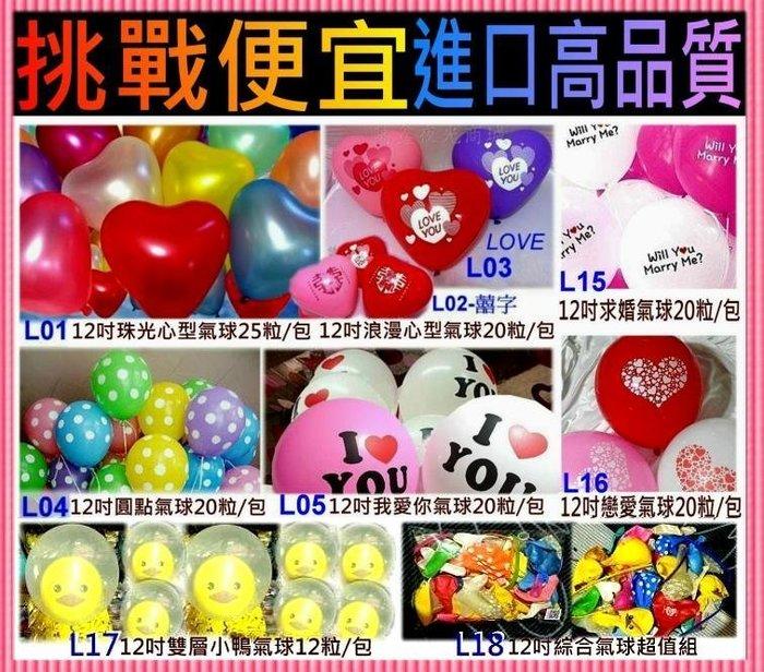 款式多樣 【乳膠氣球】12吋珠光愛心氣球10吋圓形氣球.笑臉氣球.生日快樂氣球.長條氣球.圓點氣球玩具☆萬鑫夜光商城☆