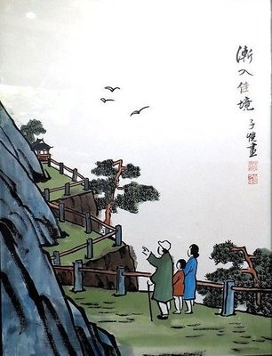 【 金王記拍寶網 】S385 中國近代美術教育家 豐子愷 款 手繪書畫原作含框一幅 畫名:漸入佳境   罕見稀少~