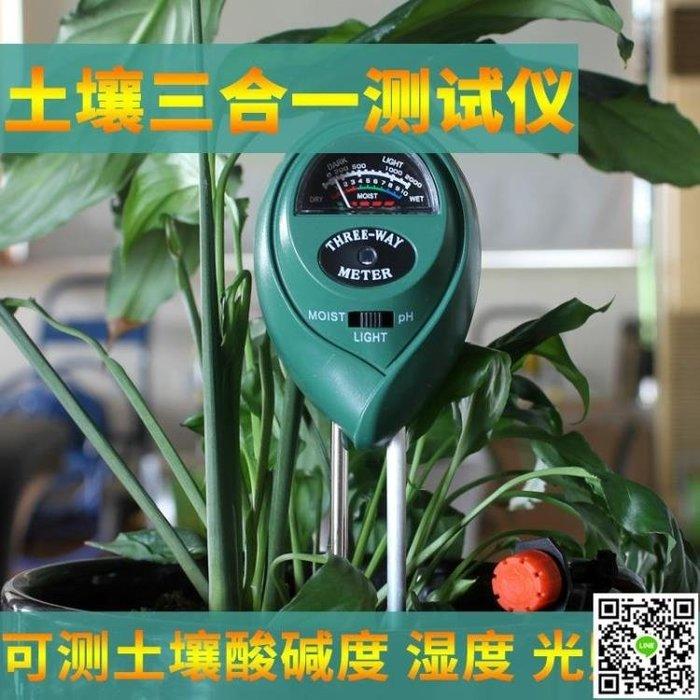 3合1園藝植物花盆檢測儀土壤濕度計/測量酸堿度ph值/光照度測試筆 CY全館免運