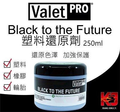 蠟妹緹緹 Valet PRO VP Black to the Future 塑料還原 保護劑 250ml