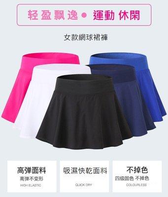 運動裙 網球裙 運動裙褲 兩件式舞蹈訓練裙瑜伽裙防走光網球服兩件式短裙褲
