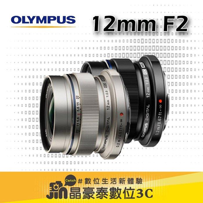 Olympus 12mm F2 鏡頭 平輸 台南 晶豪泰3C 專業攝影 嘉義