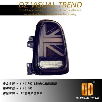 【大眾視覺潮流精品】BMW MINI COOPER S F60 英國國旗  LED尾燈 動態轉向 流光 燻黑