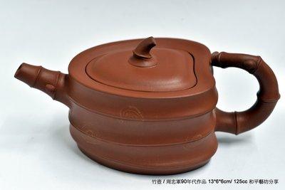 工藝美術師周忠軍90年代作品小竹壺125cc和平藝坊吉時分享