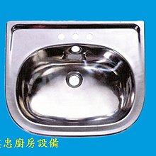 鑫忠廚房設備-餐飲設備:不鏽鋼(大)洗臉盆-賣場有快速爐-西餐爐-水槽-工作檯- 烤箱