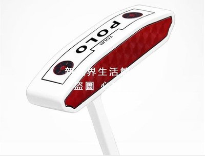 【新視界生活館】POLO正品 高爾夫球桿 推桿 高爾夫推桿 男女士推桿 標準推桿