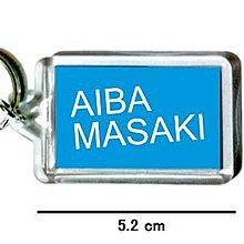 〈可來圖訂做-鑰匙圈〉嵐 相葉雅紀 AIBA MASAKI 壓克力雙面鑰匙圈 (可當吊飾)