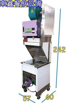 ~~東鑫餐飲設備~~專業訂做 新款新龍油炸機+煙罩設備 / 新龍訂做抽油煙罩
