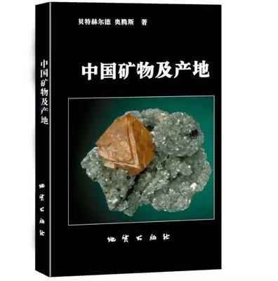 正版現貨中國礦物及產地貝特赫爾德。奧騰斯著地質出版社精裝