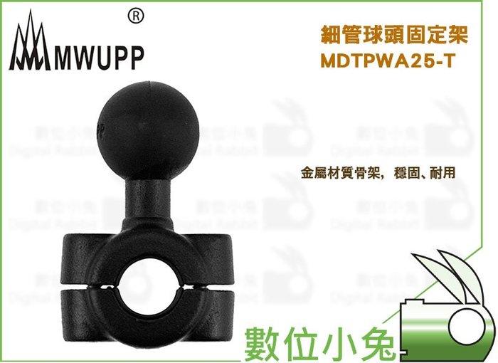 數位小兔【MWUPP 五匹 細管球頭固定架 MDTPWA25-T】夾具 支架 機車 摩托車