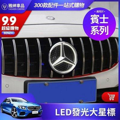 現貨新品~中網 發光 大星標 大標 車標 賓士 LED燈 水箱罩 E級 W212 W204 CLA CLS GLA 改裝