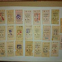 80年代台灣經濟最好年代,早期台鐵火車票23張一組,稀缺貨ㄧ份旅客的回憶與想念,如照片所示