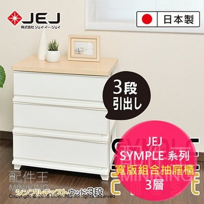 【配件王】日本製 JEJ SYMPLE 系列 寬版組合抽屜櫃 3層 優選塑料無毒環保