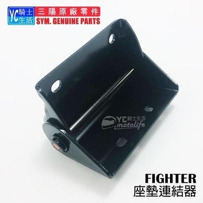 YC騎士生活_SYM三陽原廠 座墊連結器 座墊固定支架 戰將 FIGHTER 系列 五代 坐墊 L型連結組