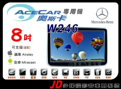 【JD 新北 桃園】ACECAR BENZ W246 賓士 DVD/USB/HD數位/導航/藍芽/方控 8吋觸控專用主機
