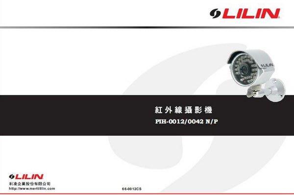 【101 監視器館 總機/門禁/節費/網路】 LILIN 利凌 PIH-0012N 紅外線攝影機