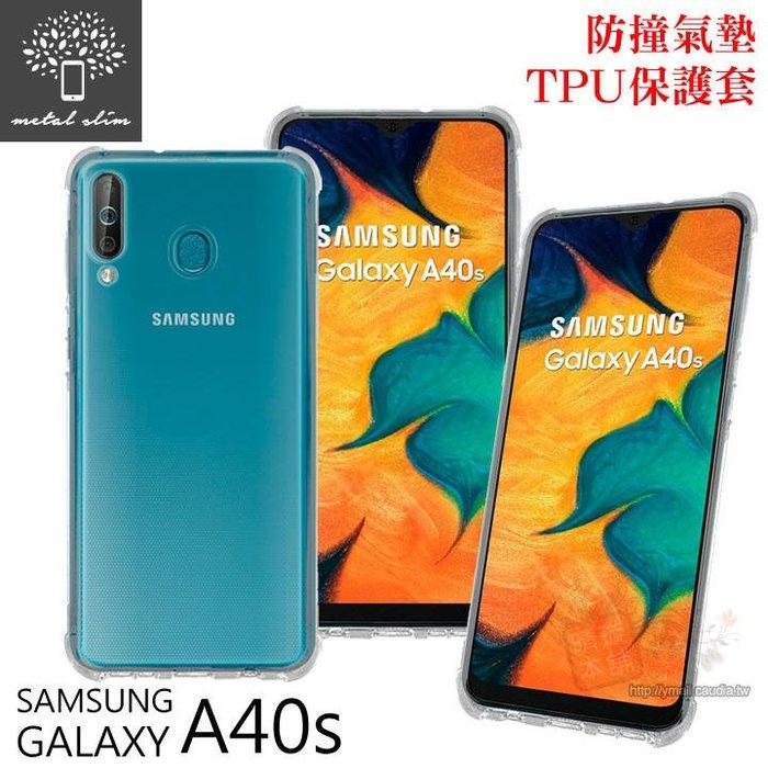 【愛瘋潮】Metal-Slim Samsung Galaxy A40s 防撞氣墊TPU 手機保護套