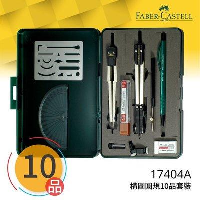 【螞蟻雄兵 】《FABER 輝柏 》【訂製品】#17404A 構圖圓規 10品套裝 文具\製圖工具\繪畫工具\圓規