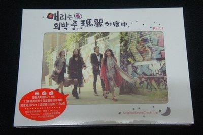 (全新未拆-A-) 韓劇《瑪麗外宿中 電視原聲帶 PART 1》台版CD / 張根碩、文根英  瑪莉外宿中