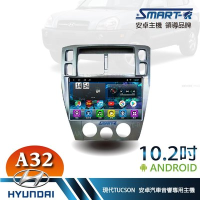 【SMART-R】現代HYUNDAI 老TUCSON  10.2吋安卓 2+32Android主車機 -入門四核心A32