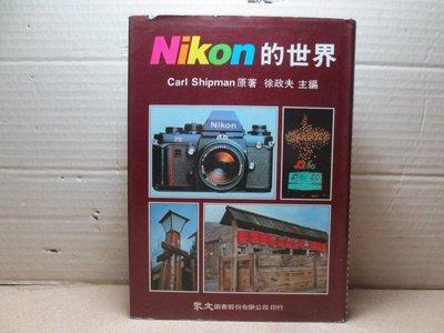 **胡思二手書店**徐政夫 主編《Nikon的世界》眾文 民國71年5月初版 精裝