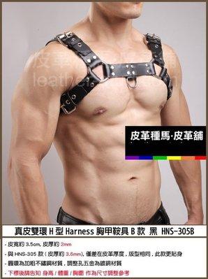 【OTOKO】Leather Stud皮革種馬:真皮雙環H型Harness胸甲鞍具B款 黑 HNS-305-B