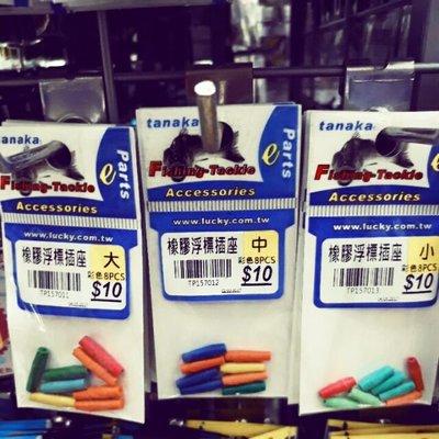 現貨,693釣具-橡膠浮標座 彩色 雞腸座 蝦標 釣蝦 溪釣