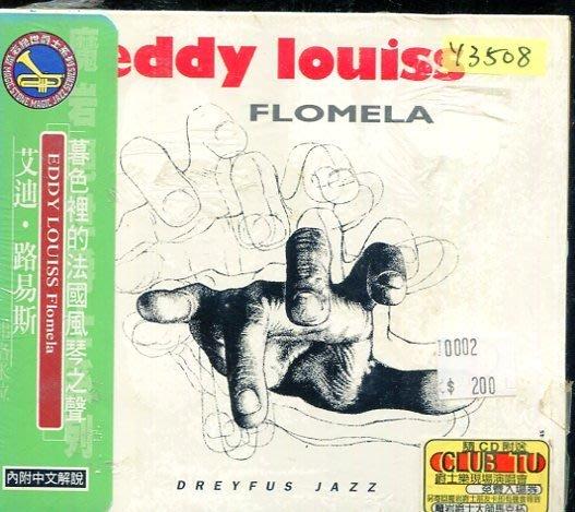 *還有唱片行* EDDY LOUISS / FLOMELA 全新 Y3508